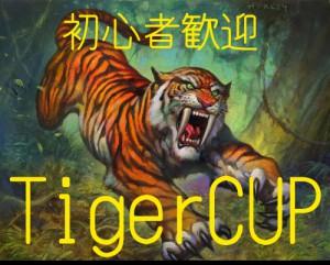 tigercup